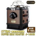OTTIMO(オッティモ) 家庭用焙煎機 コーヒービーンロースター J-150CR