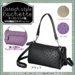 ショッピングポシェット オーストリッチ風 財布機能付きポシェット A0003 ブラック