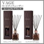 Yahoo!美容健康生活VAGE(バーグ) リードディフューザー ルームフレグランス 180ml リッチマグノリア・6214