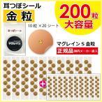耳つぼシール マグレインS金粒(大)【正規品】 200粒