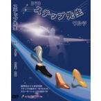社交ダンス・ステップ先生 初級用DVD: 社交ダンスの初心者・初級用のステップ習得に