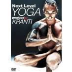 Next Level YOGA produce by KRANTI DVD: イタリア出身のヨガインストラクター・クランティが贈るレッスンDVD!
