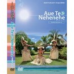 Aue Te Nehenehe CP 「アウエ テ ネヘネヘ コンプリートパッケージ DVD+CD: タヒチアンダンス計13曲を収録したDVD4枚組+CD1枚!