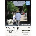 こころを洗う旅/癒しの八十八か所(DVD4巻シリーズ): 俳人・八木健が四国八十八か所霊場を巡ります