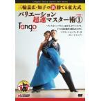 社交ダンス/三輪嘉広・知子の 新・勝てる東大式 バリエーション 超速マスター術応用編-1 タンゴ DVD