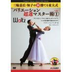 社交ダンス/三輪嘉広・知子の 新・勝てる東大式 バリエーション 超速マスター術応用編-1 ワルツ DVD