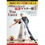 社交ダンス/三輪嘉広・知子の 新・勝てる東大式 バリエーション 超速マスター術応用編-1 スローフォックストロット DVD
