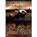 社交ダンス「青木康典・知子のDe La Mucha DANCE (デ・ラ・ムーチャ・ダンス)基礎理論&エクササイズ編DVD」必勝ルーテイン大全集!
