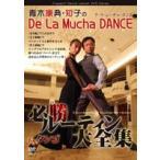 社交ダンス「青木康典・知子のDe La Mucha DANCE (デ・ラ・ムーチャ・ダンス)タンゴ編DVD」:必勝ルーテイン大全集!