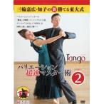 社交ダンス/三輪嘉広・知子の 新・勝てる東大式 バリエーション 超速マスター術応用編2   タンゴDVD: 基本と実践を繰り返すことで確実に上達する!