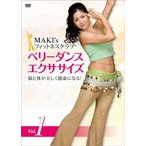 MAKI's Fitness Club Vo.1 ベリーダンス エクササイズDVD: ただ痩せるだけではなくメリハリのある体に!