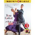 社交ダンス/三輪嘉広・知子の 新・勝てる東大式 バリエーション 超速マスター術応用編3   スローフォックストロットDVD: 基本と実践を繰り返すことで上達!
