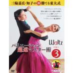 社交ダンス/三輪嘉広・知子の 新・勝てる東大式 バリエーション 超速マスター術応用編3   ワルツ DVD: 基本と実践を繰り返すことで確実に上達する!