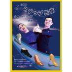 社交ダンス・ステップ先生 クイックステップ 初心者 初級 DVD