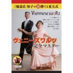 社交ダンス/三輪嘉広・知子の 新・勝てる東大式 ヴェニーズワルツ 完全マスター  DVD