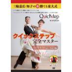 社交ダンス/三輪嘉広・知子の 新・勝てる東大式 クイックステップ 完全マスター(バリエーション編)  DVD