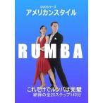 社交ダンス アメリカンスタイル ルンバ  DVD