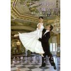 社交ダンス踊ろうシリーズ  ウィンナーワルツを踊ろう(3) DVD