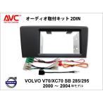 AVC VOLVO 2DIN ナビ取付キット ボルボ V70/XC70/S60 (2000〜2004年)