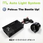 m+オートライトシステム VW ポロ/ザ・ビートル/アップ! 2段階点灯・感度調整・フォグ連動も!