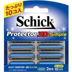 【送料無料】Schick/シック プロテクター3D シンプル 2枚刃 替刃 10コ入