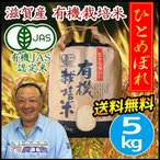 5のつく日限定ポイント5倍 米 お米 5kg ひとめぼれ  無農薬 滋賀県産 白米 玄米 有機JAS 農工舎 送料無料