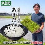 令和元年産 2019年 米 吉田農園 無農薬 あきだわら 10kg (5kg×2個) 農家直送 滋賀産 近江米 産地直送 玄米 白米 EM農法