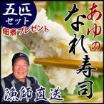 滋賀産 鮎 なれ寿司 5匹 丸一尾 鮎寿司 なれずし 琵琶湖産 滋賀県 珍味 魚友商店 送料無料