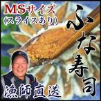琵琶湖産 天然 子持ち鮒寿司 ふなずし 1匹 スライス ニゴロブナ なれずし ギフト MS 120g 滋賀 直送 魚友商店