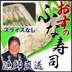 琵琶湖産 天然 オスの鮒寿司 ふなずし 1匹 スライスなし ニゴロブナ 本漬け なれずし ギフト 贈答 130g 滋賀 魚友商店