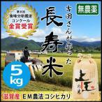 令和2年産 2020年産 米 お米 5kg コシヒカリ 長寿米 無農薬 滋賀県産 吉田農園 白米 玄米 送料無料