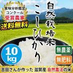自然栽培米こしひかり 10kg 新米 無農薬 無肥料 玄米 白米 滋賀県産 送料無料 近江米 吉田農園