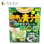 ファイン 日本の青汁 バナナチアシード バナナ風味 栄養機能食品(ビタミンC) 100g(2.5g×40包)