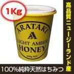 ARATAKI HONEY(アラタキハニー)ライトアンバーハニー 1Kg