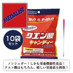 【MEDALIST:メダリスト】 ノンシュガークエン酸キャンディー 10袋セット