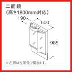 【LMPB060B2GFG1G】 TOTO Vシリーズ 洗面化粧台 ミラーキャビネット 幅600タイプ 二面鏡(高さ1800mm対応) яб∀