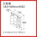 【LMPB075B3GFG1G】 TOTO Vシリーズ 洗面化粧台 ミラーキャビネット 幅750タイプ 三面鏡(高さ1800mm対応) яб∀