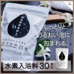水素入浴剤 風呂 水素バス 白水30回�