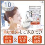 10錠入り 重炭酸入浴剤 薬用HotTab ホットタブ 炭酸 温泉 すべすべ 美肌 血流 大容量