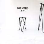 植木鉢スタンド POT STAND 30【フラワ�