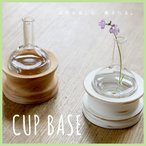 CUP BASE【フラワーベース/花瓶/一輪挿し/おしゃれ/ミニサイズ/小/】