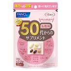 FANCL 50代からのサプリメント  女性用 15袋入 【賞味期限2021年7月16日以降】