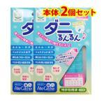 ダニ捕りシート ダニるんるん (アレルキャッチャー)ダニをゲッツ 本体2個セット 日本アトピー協会推薦品