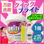 クイックブライト洗剤革命万能クリーナー(1個2.37リットルの大容量バケツサイズ)固形タイプ【最安値1個+スプレースポンジセット】
