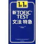 新TOEIC test文法特急 1駅1題
