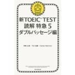 新TOEIC TEST 読解特急 5 (ダブルパッセージ編)