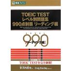 TOEIC TESTレベル別問題集990点制覇(リーディング編) (東進ブックス)