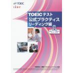 TOEICテスト公式プラクティス(リーディング編)
