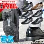 ビジネスシューズ 通気性 蒸れない メンズ ARUKOKA アルコーカ 2足選んで5,800円(税別) 2足セット