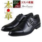 ビジネスシューズ 本革 モンクストラップ メンズ 革靴 大きいサイズ 3E キングサイズ